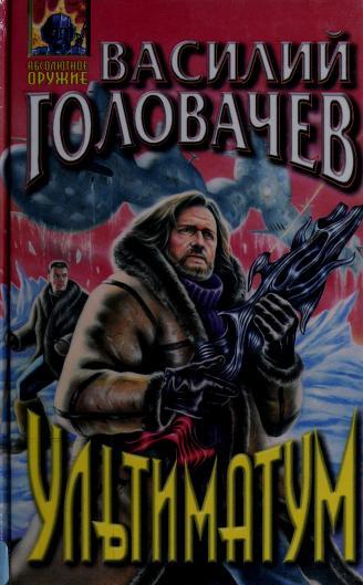 Cover of: Ul'timatum |